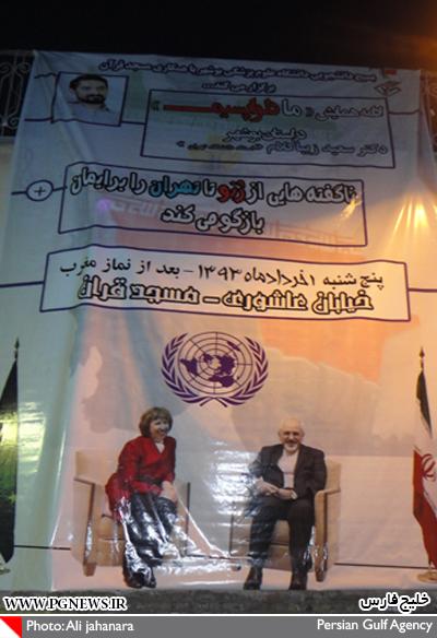 اصلاح طلبان بوشهر