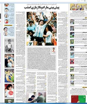 مارادونا در گفت و گو با روزنامه ایرانی: با اختلاف سه گل می بریم