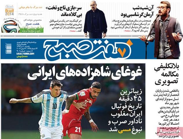 صفحه اول روزنامه های امروز در واکنش به فوتبال دیشب (عکس)