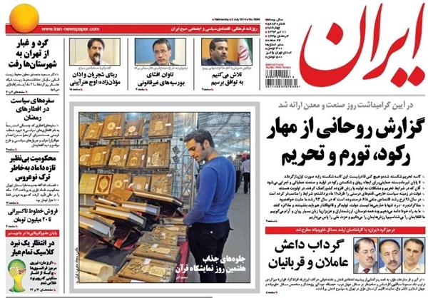 تصاویر صفحه نخست روزنامههای امروز