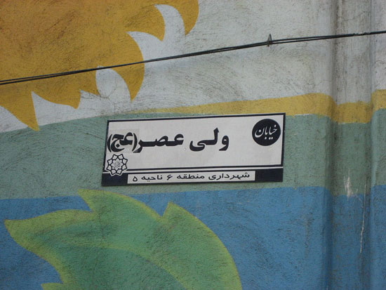 طولانیترین خیابان خاورمیانه کجاست؟ (+عکس)