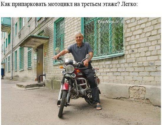 پارکینگ عجیب برای موتور سیکلت (ع )