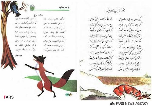 تصویرگر «روباه و زاغ» درگذشت (+عکس)