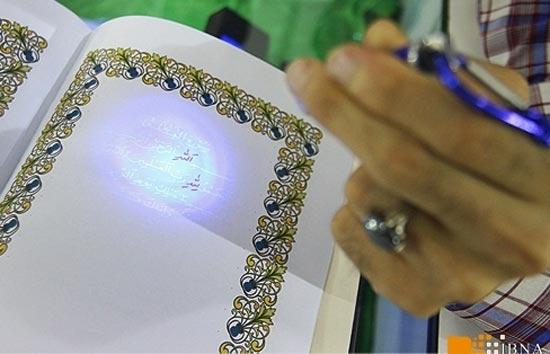 اولین قرآن نامرئی جهان (+عکس)