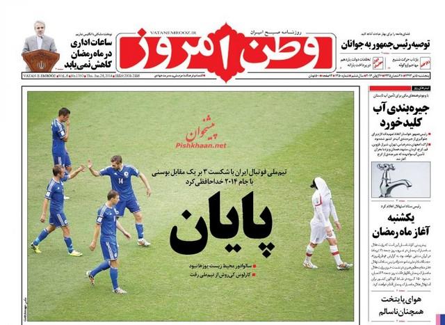 شکست ایران در جام جهانی در روزنامه های امروز (عکس)