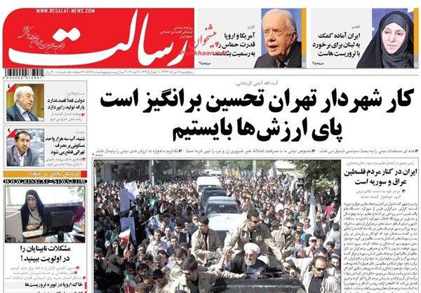 صفحه نخست روزنامه های پنجشنبه 16 مرداد