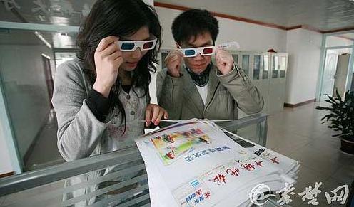 روزنامه های چینی 3 بعدی می شوند! (+عکس)