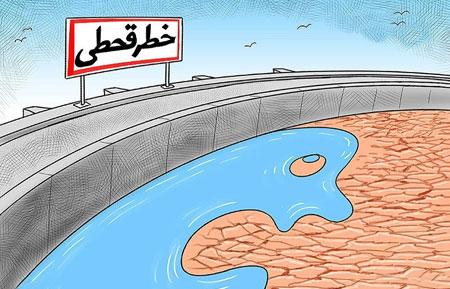 بدترین وضعیت آبی در تاریخ هزاران ساله ایران / چاره چیست؟!