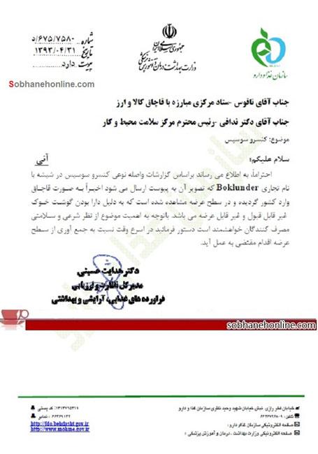 هشدار وزارت بهداشت درباره ورود کنسرو سوسیس خوک به کشور (+سند)