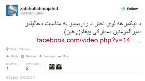 گاف توییتری سخنگوی طالبان مخفیگاهش را لو داد (+عکس)