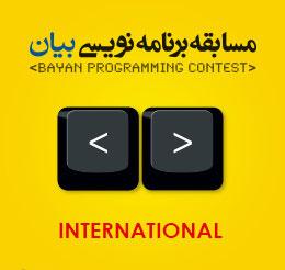 آغاز مسابقات بین المللی برنامه نویسی «بیان» از فردا