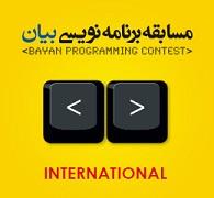 رقابت برنامهنویسان 103 کشور جهان در مسابقات برنامهنویسی «بیان»
