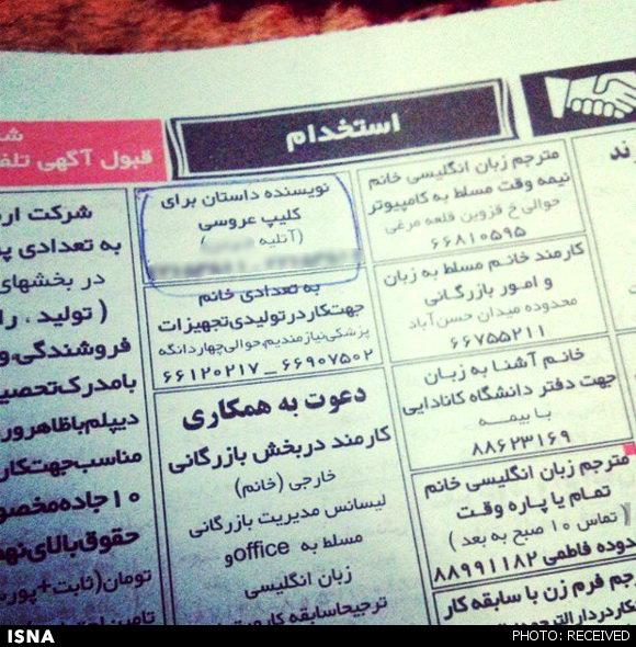 یک شغل جدید در تهران (عکس)