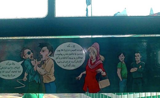 بنر شهرداری تهران درباره بدحجابی (عکس)