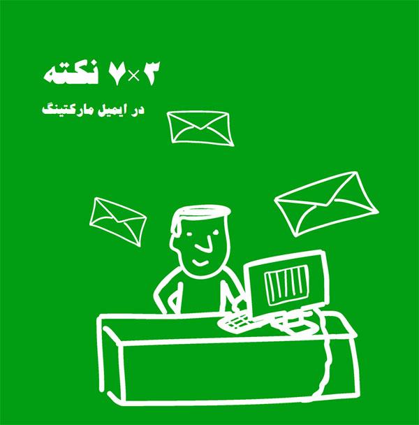 ایمیل مارکتیگ، معجزه بازاریابی عصر اینترنت (ریپورتاژ)