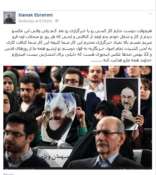 عکاس اصولگرا به خبرگزاری فارس: این کار شما کثیفه