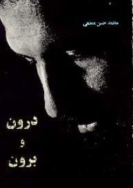 کتاب شعر گروگانگیر ایرانی استرالیا (+عکس)