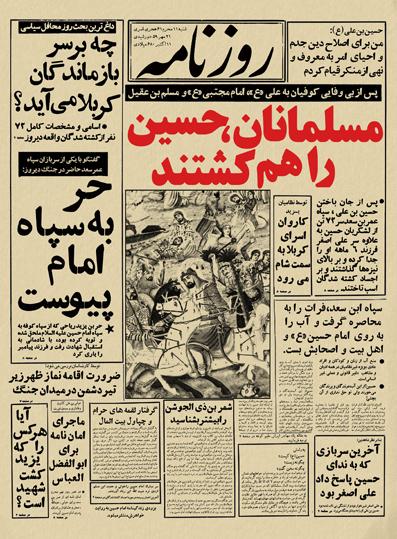 روزنامه فردای عاشورا (عکس)