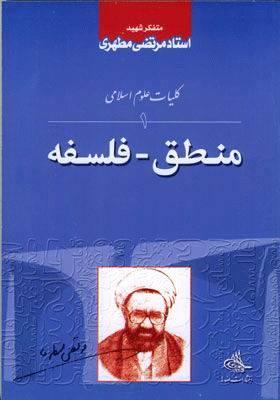 آلن ایر به خبرگزاری فارس: این کتاب شهید مطهری را بخوانید