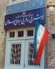 اعتراض وزارت خارجه ایران به سخنان اردوغان