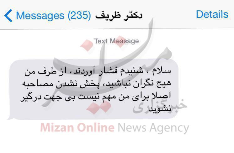 پیامک محمد جواد ظریف به فردوسی پور پیرامون برنامه 90 (+عکس)