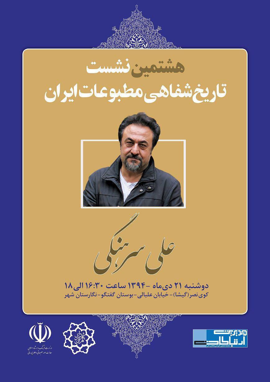 تاریخ شفاهی مطبوعات/ نشست هشتم: علی سرهنگی