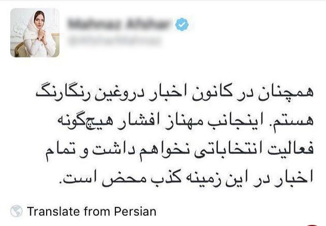 شایعه ای که مهناز افشار در توئیترش تکذیب کرد (+ عکس)