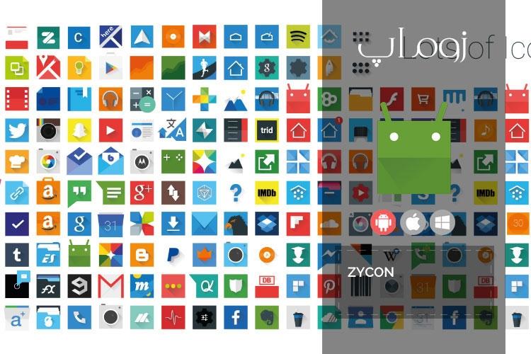مجموعه آیکن های جذاب در Zycon