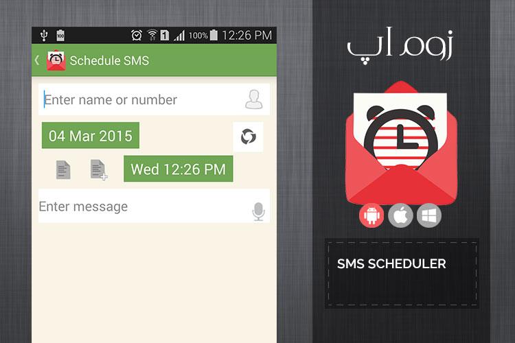 ارسال زمانبندی شده پیامک ها با SMS Scheduler