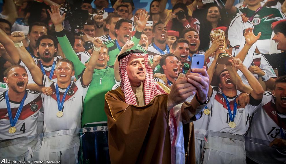 سِلفی وزیر امور خارجه سعودی (عکس)