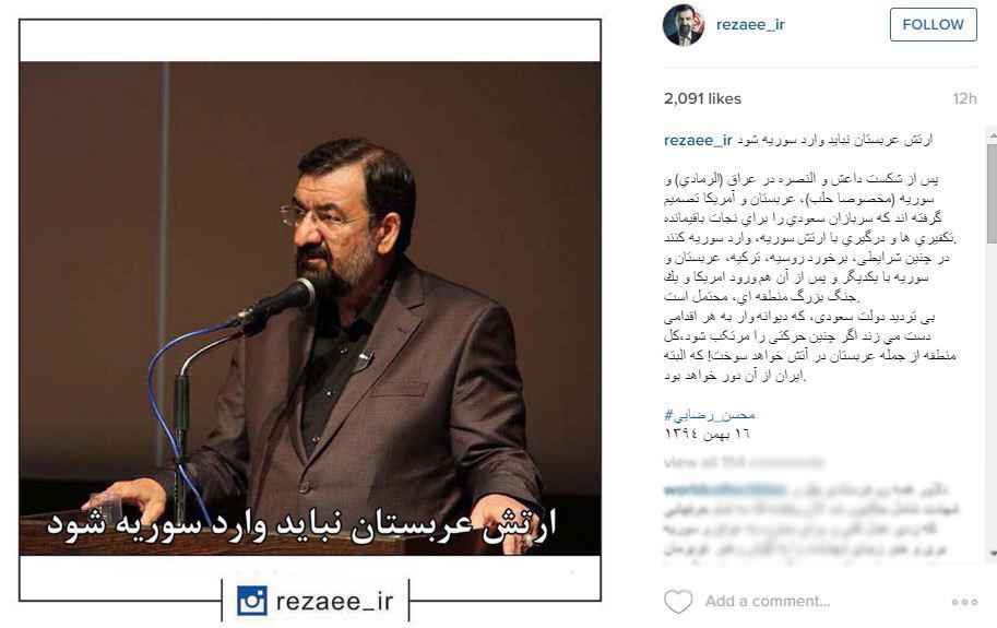 محسن رضایی: اگر عربستان وارد سوريه شود کل منطقه در آتش خواهد سوخت