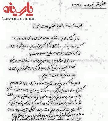 نامه شاپور بختیار به امام خمینی در 1356 + تصویر