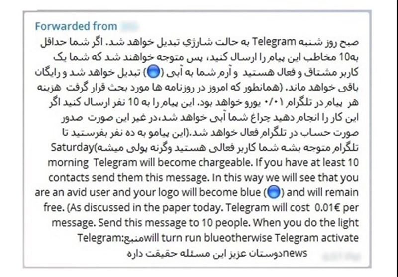 تلگرام «پولی» میشود؟