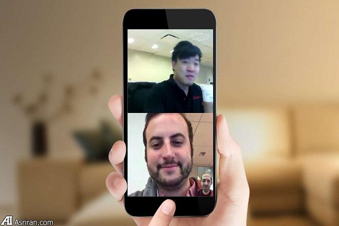 برقراری تماس تصویری گروهی با اسکایپ از گوشی هوشمند