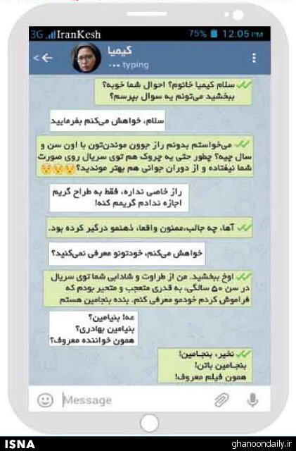 گفتگوی «بنجامین باتن» با «کیمیا» در تلگرام (+عکس)