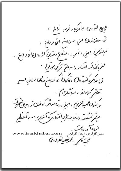 پیام همسر شهید شهریاری به مردم ایران: خون شهدای هسته ای به ثمر نشست