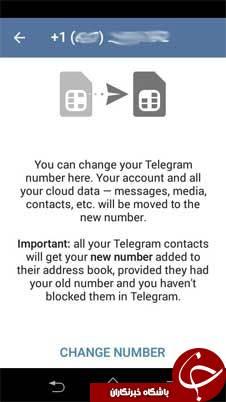 حل مشکل خطای Phone Number Flood در تلگرام