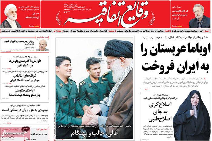 صفحه اول روزنامه های ایران (عکس)