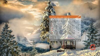 تقویم 95 را از دست ندهید!