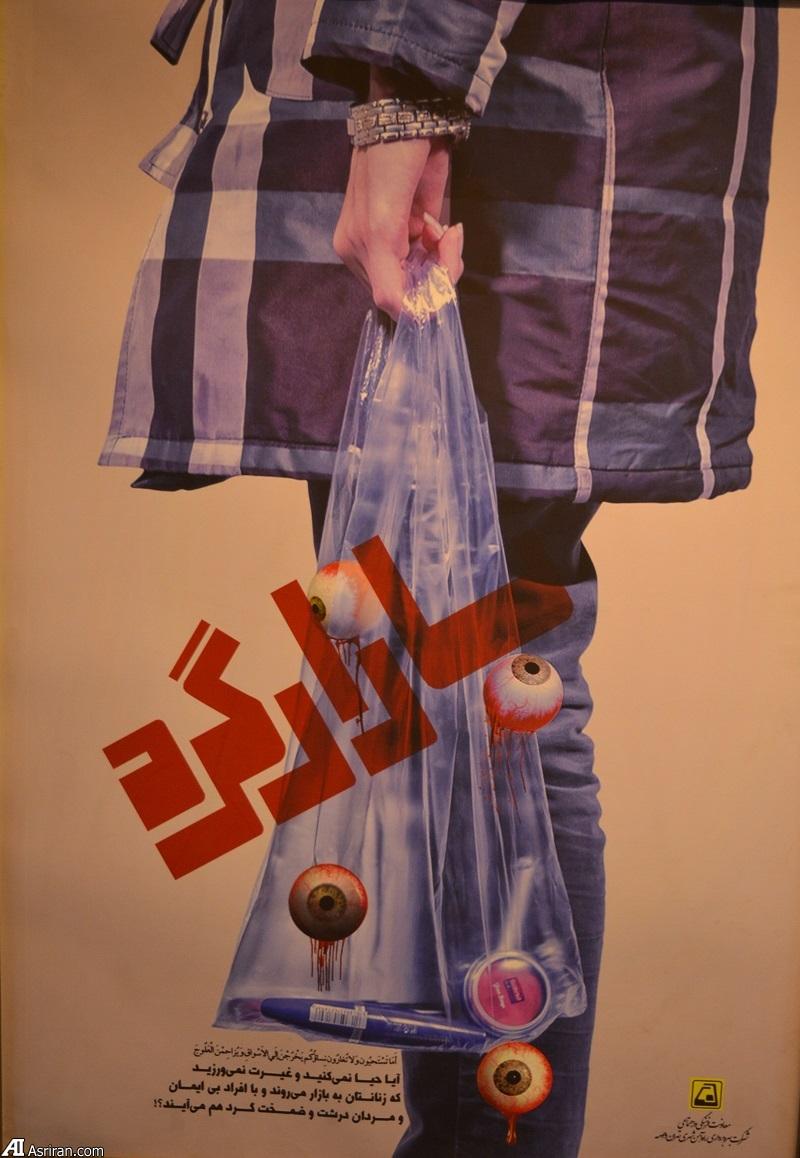 تبلیغات جالب مترو تهران در مورد عفاف و حجاب (عکس)