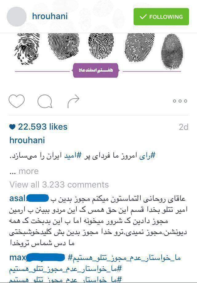 کامنت های عجیب و غریب کاربران در اینستاگرام رئیس جمهور (+عکس)