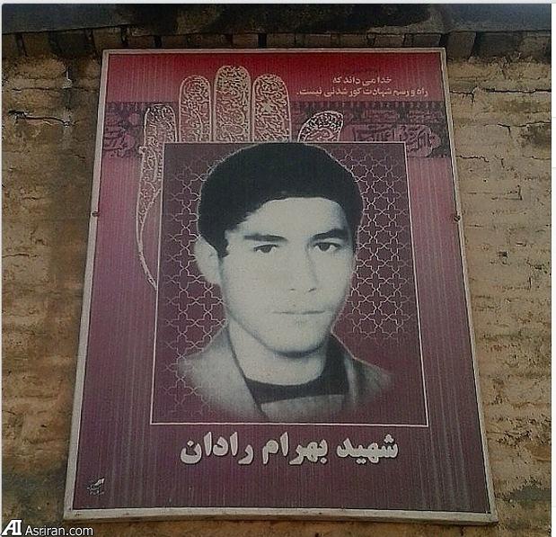 شهید بهرام رادان (عکس)