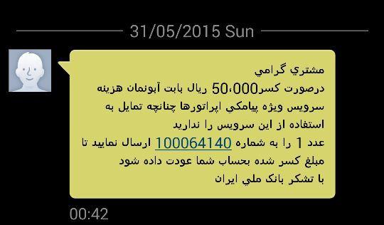 پیام بانک ملی برای کسر 5000 تومان