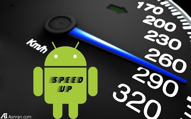 افزایش سرعت دستگاه اندرویدی در چند ثانیه