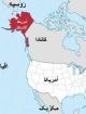 آمریکا برای موشک های ایران در آلاسکا رادار می زند