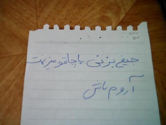 عکس زورگیری زورگیران تهران زندگی در تهران حوادث تهران باند زورگیری اخبار تهران