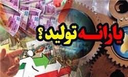تمدید مهلت اعتراض به قطع یارانه نقدی  www.yaraneh10.ir