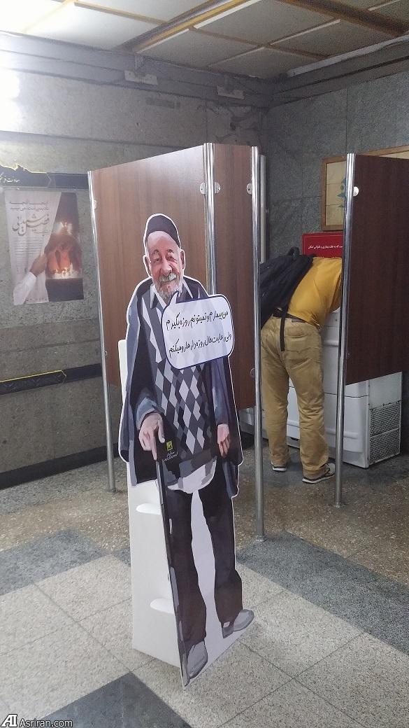 اقدام جالب مترو در ماه رمضان (عکس)
