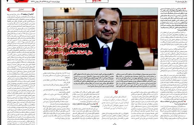 موسویان: باور کنید! اختلاف در امریکا ساختگی نیست، مثل اختلاف هاشمی - احمدی نژاد!