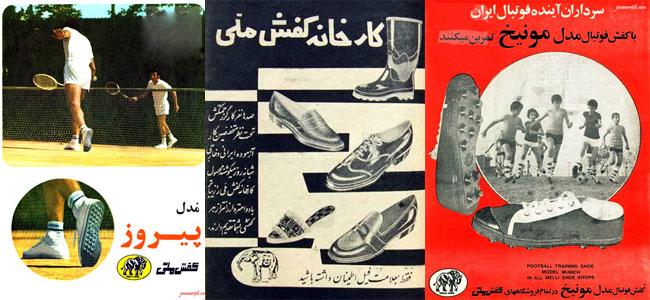 از صادرات کفش ملی به شوروی تا پای ایرانی در کفش چینی